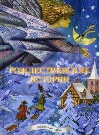 Рождественские истории, собранные в этой книге, повествуют о том, как чудо светлого праздника входит в жизнь каждого человека. И как что-то в ней меняет. Маленькие читатели увидят, как через веру, покаяние и сочувствие преображается людская душа. Поймут, как важно быть добрыми и приветливыми, ценить дружбу, помогать тем, кто попал в беду, и верить в чудо, которое обязательно произойдет. А иллюстрации Галины Лавренко, наполненные теплотой и искренностью, сделают чтение по-настоящему волшебным.
