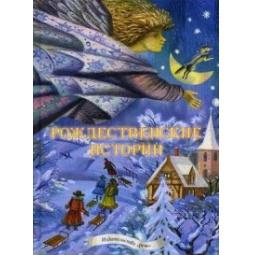 Купить Рождественские истории. Сборник