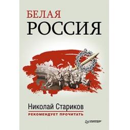 фото Белая Россия