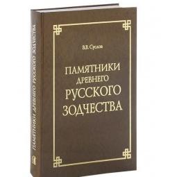 Купить Памятники древнего русского зодчества