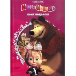 фото Маша и медведь. Кому подарок?