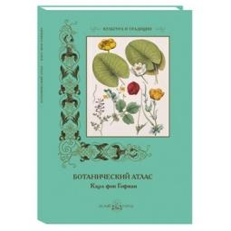 Купить Ботанический атлас. Карл фон Гофман