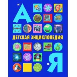 Купить Детская энциклопедия от А до Я