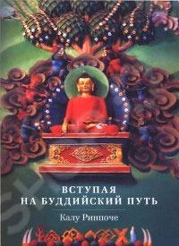 Вступая на буддийский путь - седьмая книга из серии Устные наставления . Ее автор Калу Ринпоче 1915-1989 принадлежит к традициям Шангпа и Карма Кагью. Он один из величайших мастеров медитации. Ринпоче родился и начал духовную деятельность в Тибете, а после китайского вторжения переместил свою резиденцию в Сонаду Индия, штат Западная Бенгалия . Калу Ринпоче стал одним из первых тибетских лам, которые много учили на Западе. Во Франции он создал центры для медитационного отшельничества. Его поучения востребованы во всех четырех школах тибетского буддизма. В книге Вступая на буддийский путь Ринпоче подробно рассказывает об основополагающих истинах, которые необходимо понять ученику для начала успешной буддийской практики. Особое внимание автор уделяет четырем размышлениям, приводящим ум на путь Освобождения и Просветления.