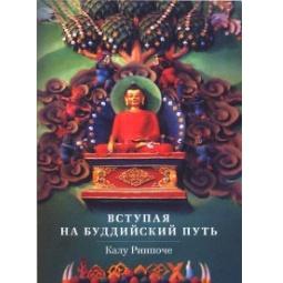 Купить Вступая на Буддийский путь