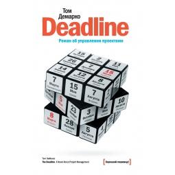 Купить Deadline. Роман об управлении проектами