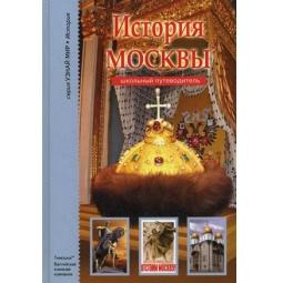 Купить История Москвы. Школьный путеводитель