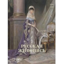 фото Русская живопись. 1880-1890
