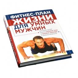 Купить Фитнес-план жизни для умных мужчин