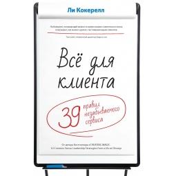 Купить Все для клиента. 39 правил незабываемого сервиса