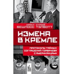 фото Измена в Кремле. Протоколы тайных соглашений Горбачева с американцами