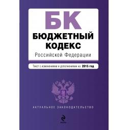 Купить Бюджетный кодекс Российской Федерации. Текст с изменениями и дополнениями на 2015 год