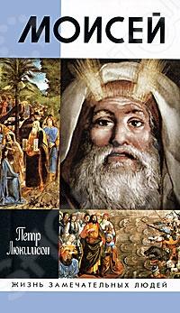 Книга рассказывает о библейском пророке Моисее, законодателе и вожде израильского народа, которому Бог открыл тайны бытия: Сотворения мира и человека. На ее страницах суммируются все существующие на сегодняшний день версии об исходе израильских племен из Египта, включая исторические труды, исследования Библии и почти неизвестные широкому читателю еврейские источники. Вслед за историком П.Джонсоном, считавшим, что выдумать фигуру Моисея - задача непосильная для человеческого ума , автор относится к своему герою как к реально жившему человеку и подлинному лидеру нации. Столкновение различных, порой прямо противоположных, точек зрения на события жизни пророка делает книгу интересной как для глубоко религиозного читателя, так и для убежденного атеиста.
