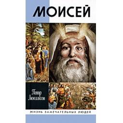 Купить Моисей