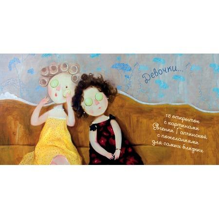 Купить Девочки 15 открыток с картинами Евгении Гапчинской