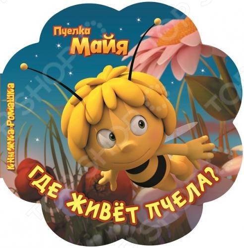 Пчелка Майя. Где живет пчела?Сказки для малышей<br>Среди лепестков этой ромашки ты найдёшь много удивительных загадок! Для чтения взрослыми детям.<br>