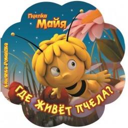 фото Пчелка Майя. Где живет пчела?