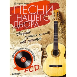Купить Песни нашего двора. Сборник лучших хитов под гитару (+CD)