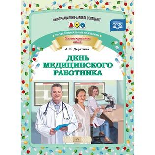 Купить День медицинского работника. Профессиональные праздники