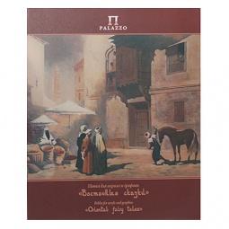Купить Папка для акрила и графики Палаццо «Восточные сказки»