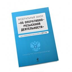 """Купить Федеральный закон """"Об оперативно-розыскной деятельности"""". Текст с изменениями и дополнениями на 2014"""