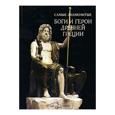 Купить Самые знаменитые боги и герои Древней Греции