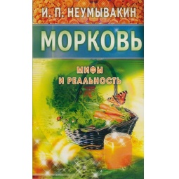 фото Морковь. Мифы и реальность