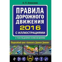 Купить Правила дорожного движения 2016 с иллюстрациями с последними изменениями