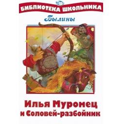 Купить Илья Муромец и Соловей-разбойник