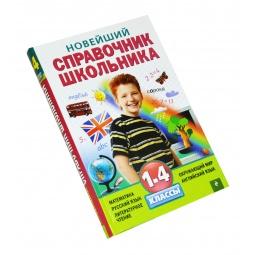 Купить Новейший справочник школьника: 1-4 классы