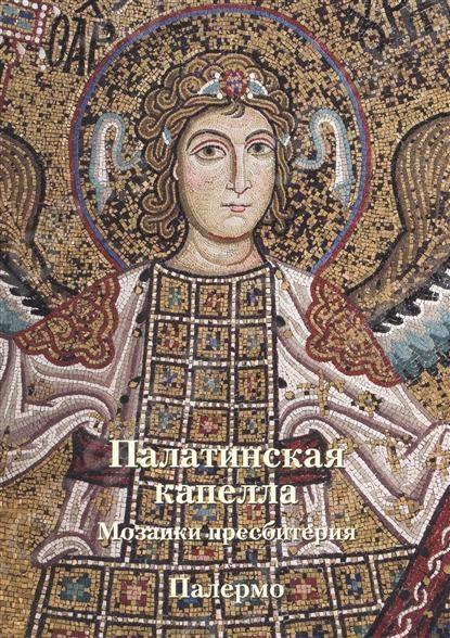 Богато иллюстрированный альбом познакомит вас с мозаиками пресбитерия Палатинской каплеллы в городе Палермо на Сицилии, созданными в основном в XII веке.