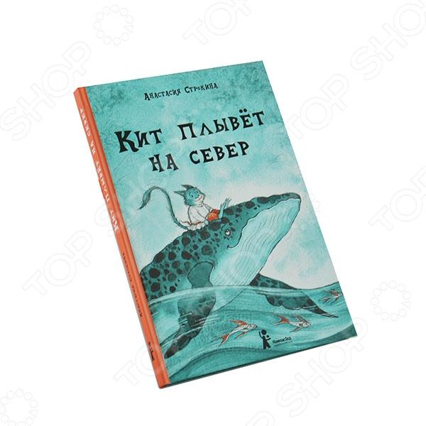 Кит плывет на северСказки русских писателей<br>На спине огромного кита плывёт по океану загадочный зверёк мамору. У мамору непростая задача: найти один-единственный - свой - остров и стать его хранителем. Сможет ли он, такой неумелый и крошечный, такой беззащитный посреди ледяного океана, услышать зов острова, который ему предназначен Волшебная повесть Анастасии Строкиной Кит плывёт на север рассказывает об океане и живущих в нём островах, о диковинных птицах, рыбах и зверях и, конечно, о загадочном северном народе - алеутах. Может показаться, что в повествование Кита вплетён настоящий алеутский фольклор. На самом же деле автор искусно воссоздаёт, заново придумывает легенды алеутов, у которых своего эпоса и мифов нет. Эта романтичная и мудрая сказка очень многослойна. Ребёнку понравится увлекательный сюжет, чудесные, ни на кого не похожие персонажи. Подросток увидит здесь гораздо больше: ему будут близки тема предназначения, любви и веры в свои силы. Да и взрослый найдёт в этой книге пищу для ума и сердца.<br>