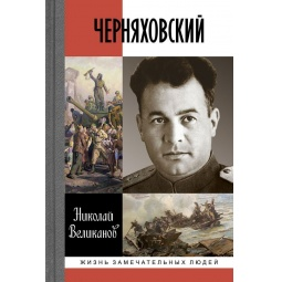 фото Черняховский