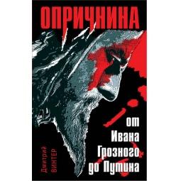 Купить Опричнина. От Ивана Грозного до Путина
