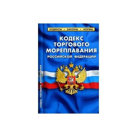 Купить Кодекс торгового мореплавания Российской Федерации