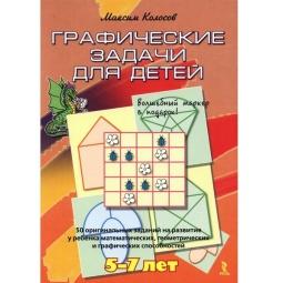 фото Графические задачи для детей. 50 оригинальных заданий на развитие у ребенка математических, геометрических и графических способностей (для детей 5-7 лет) (+ маркер)