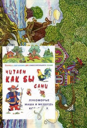 Русские народные сказки Карапуз 978-5-8403-1406-7 Лукоморье. Маша и Медведь. Кот, Петух и Лиса