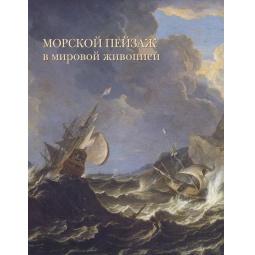 фото Морской пейзаж в мировой живописи