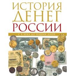 Купить История денег России с X века до наших дней
