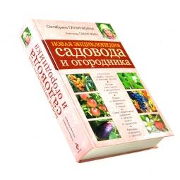 Купить Книга «Новая энциклопедия садовода и огородника»