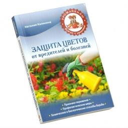 Купить Защита цветов от вредителей и болезней