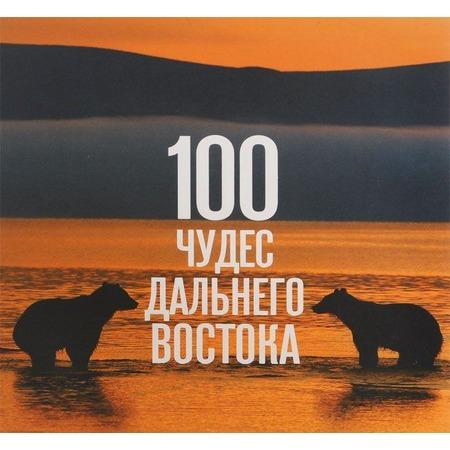 Купить 100 чудес Дальнего Востока