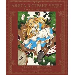 фото Алиса в стране Чудес