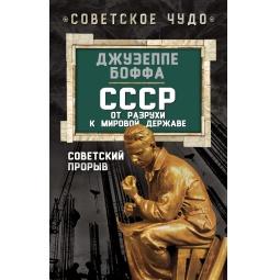 фото СССР: от разрухи к мировой державе. Советский прорыв