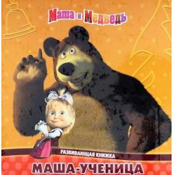 фото Маша и Медведь. Маша-ученица