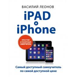 фото iPad и iPhone. Простой и понятный самоучитель