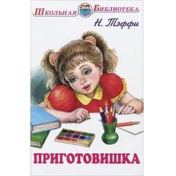 фото Приготовишка