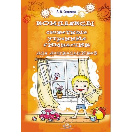 Купить Комплексы сюжетных утренних гимнастик для дошкольников