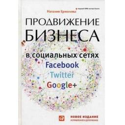 фото Продвижение бизнеса в социальных сетях