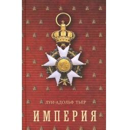 фото История Консульства и Империи. Империя. В 4 томах. Том 3